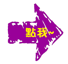 images (2) 複製.png - 民視新聞採訪總管家