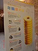 宜蘭旅遊-觀光工廠 餐廳:宜蘭-亞典菓子工廠 -年輪蛋糕 (2).JPG