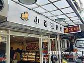 石碇傳統手工麵線相片集,讓您認識手工麵線,認識傳統手工:小潘鳳梨酥-門口.JPG