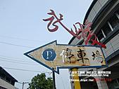 宜蘭旅遊-觀光工廠 餐廳:宜蘭-武暖餐廳 (2).JPG