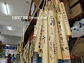 石碇傳統手工麵線相片集,讓您認識手工麵線,認識傳統手工:十分願望.JPG