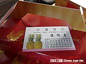 石碇傳統手工麵線相片集,讓您認識手工麵線,認識傳統手工:小潘鳳黃酥.JPG