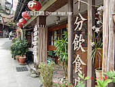 石碇傳統手工麵線相片集,讓您認識手工麵線,認識傳統手工:十分飲食.JPG