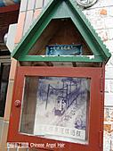 石碇傳統手工麵線相片集,讓您認識手工麵線,認識傳統手工:十分郵箱.JPG