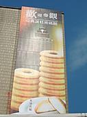 宜蘭旅遊-觀光工廠 餐廳:宜蘭-亞典菓子工廠 (8).JPG
