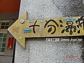 石碇傳統手工麵線相片集,讓您認識手工麵線,認識傳統手工:十分路標.JPG