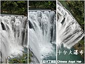 石碇傳統手工麵線相片集,讓您認識手工麵線,認識傳統手工:十分大瀑布綜合圖.jpg