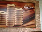 宜蘭旅遊-觀光工廠 餐廳:宜蘭-亞典菓子工廠.JPG