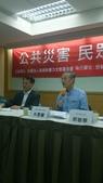 公共災害 民眾怎麼看 最新民意記者會活動照片:IMG_7434.JPG
