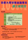 招生海報:103碩士班招生海報(1).jpg