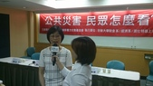 公共災害 民眾怎麼看 最新民意記者會活動照片:IMG_7408.JPG