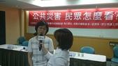 公共災害 民眾怎麼看 最新民意記者會活動照片:IMG_7412.JPG