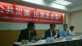 公共災害 民眾怎麼看 最新民意記者會活動照片:IMG_7427.JPG