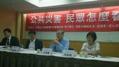 公共災害 民眾怎麼看 最新民意記者會活動照片:IMG_7429.JPG