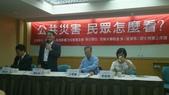 公共災害 民眾怎麼看 最新民意記者會活動照片:IMG_7413.JPG