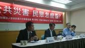公共災害 民眾怎麼看 最新民意記者會活動照片:IMG_7430.JPG