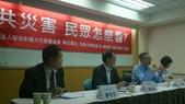 公共災害 民眾怎麼看 最新民意記者會活動照片:IMG_7426.JPG