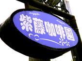 1020330紫藤咖啡園:1020330紫藤咖啡園02.JPG