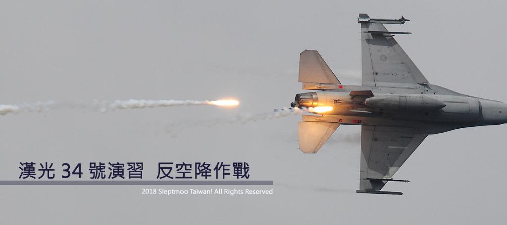 2018年漢光34號演習 cck反空降演練:000_0158拷貝.jpg