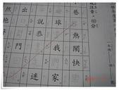 2015 生活:20150708 兒子小一國卷.JPG