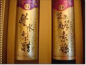 飲品:2012.01.19 養生禮 2.JPG
