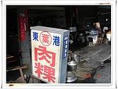 2009 出去走走:2009.01.26-22  屏東東港小吃.JPG
