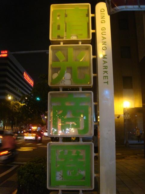 DSC02389.JPG - 雙城街夜市.士林夜市.美麗華之行