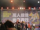 2018高雄燈會藝術節之萬人提燈遊行:IMG_8771.JPG