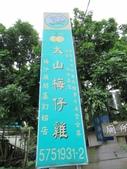 2017台南梅嶺梅花季和梅子雞之行:IMG_0183.JPG