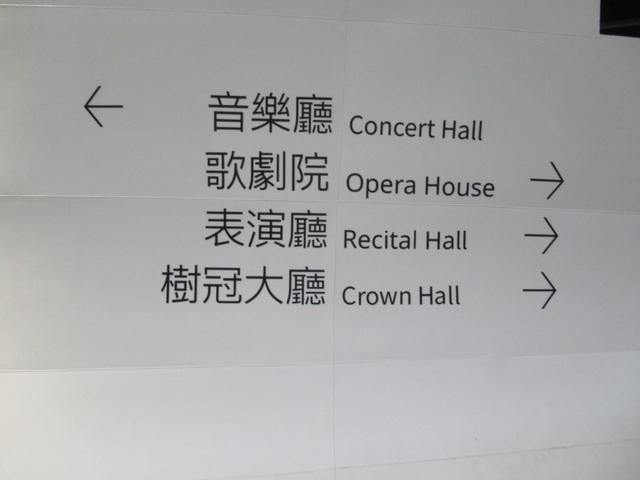 IMG_2392.JPG - 衛武營國家藝術文化中心新開幕之行