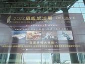 2017頂級生活展之喔熊組長行:IMG_5125.JPG