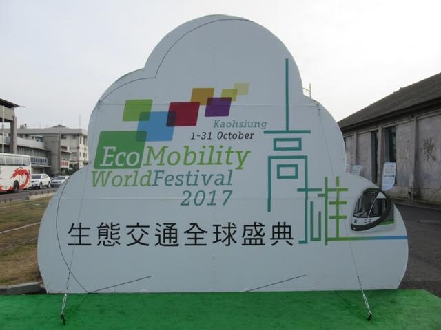 IMG_5232.JPG - 2017生態交通 全球盛典在高雄之行