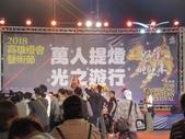 2018高雄燈會藝術節之萬人提燈遊行:IMG_8772.JPG