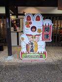 2020.02.14-19日本三溫泉六日遊:IMG_20200217_163240.jpg