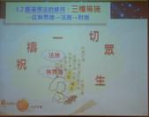 法鼓山水陸法會ppt:DSC_0143.jpg