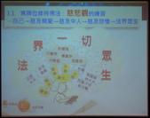 法鼓山水陸法會ppt:DSC_0138.jpg
