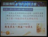 法鼓山水陸法會ppt:DSC_0128.jpg