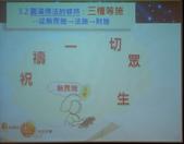 法鼓山水陸法會ppt:DSC_0142.jpg