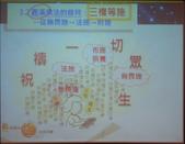 法鼓山水陸法會ppt:DSC_0145.jpg