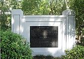 廣州黃花崗七十二烈士陵園 :辛亥革命烈士墓園
