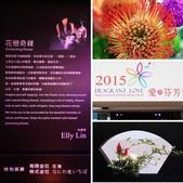 2015愛與芬芳臺北國際花藝設計大展:相簿封面