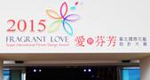2015愛與芬芳臺北國際花藝設計大展:IMG_8790