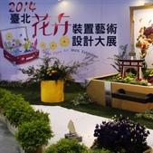 2014臺北花卉裝置藝術設計展:相簿封面