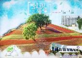 2020農曆新年:北投社三層崎公園