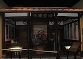 泉州 閩台緣博物館:QZ 022