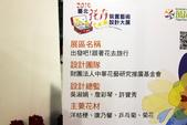 2014臺北花卉裝置藝術設計展:出發 ! 跟著花去旅行
