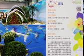 2014臺北花卉裝置藝術設計展:珍奇大陸 - 澳大利亞
