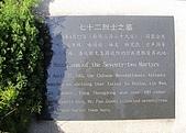 廣州黃花崗七十二烈士陵園 :DSC00333.jpg