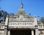 廣州黃花崗七十二烈士陵園 :DSC00334.jpg