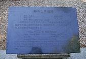 廣州黃花崗七十二烈士陵園 :國父 手植樹